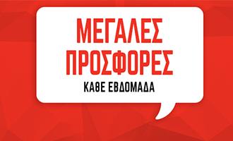 Εβδομαδιαίες Προσφορές METAMED 2020